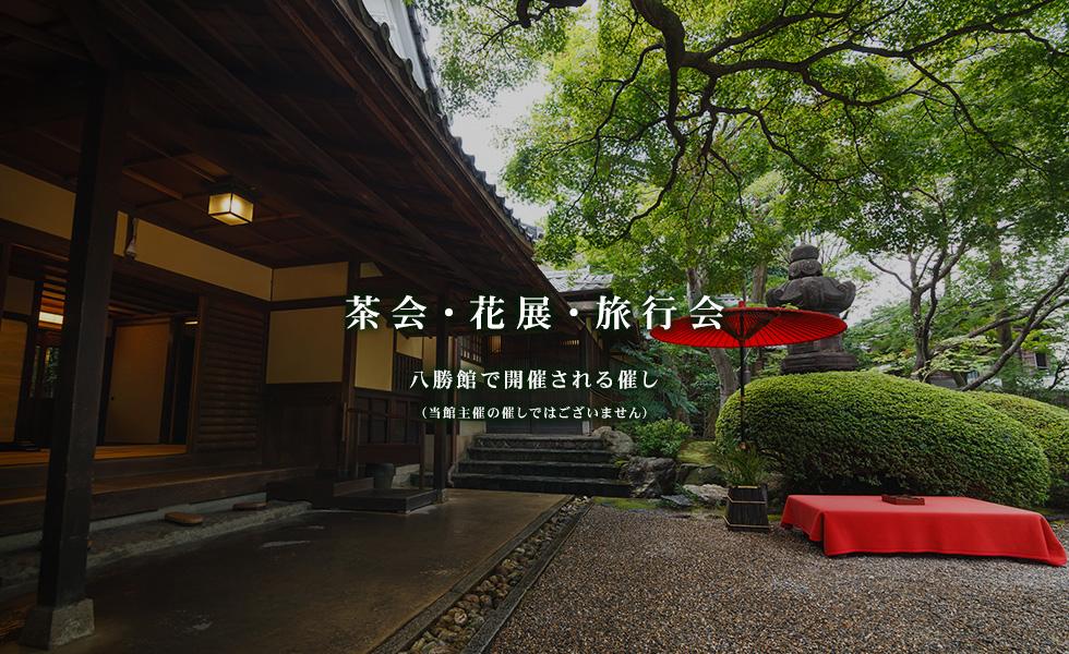 茶会・花展・旅行会